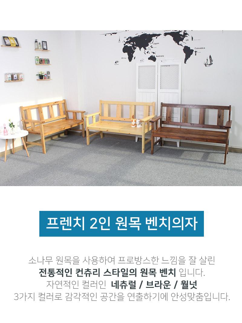 프렌치 원목 2인용 벤치의자 원목소파 - 디모토, 149,000원, 원목소파, 원목소파