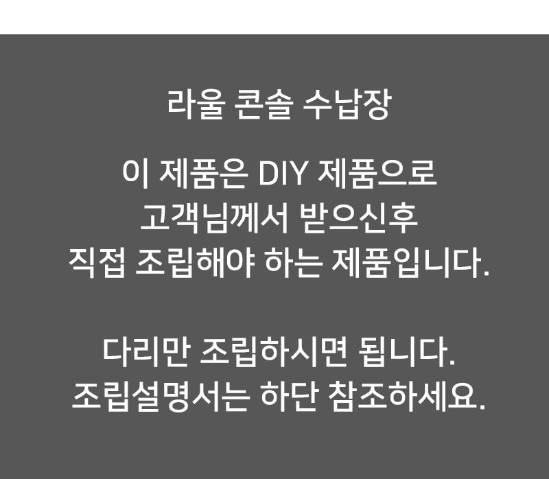라울 빈티지 원목 화장대 콘솔  수납장 - 디모토, 99,000원, 화장대, 미니 화장대/화장수납함